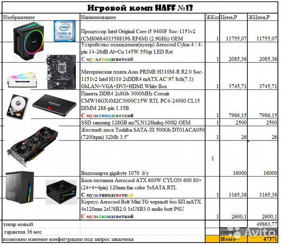 Продам компьютер 89137885579 купить 7
