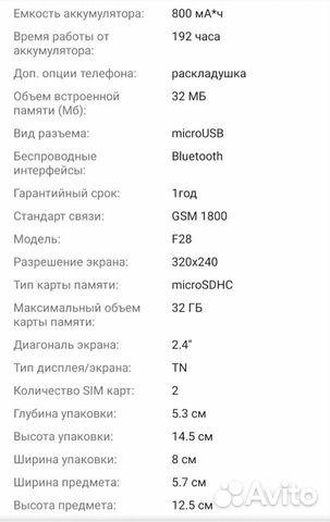 Телефон новый olmio 89212228983 купить 6