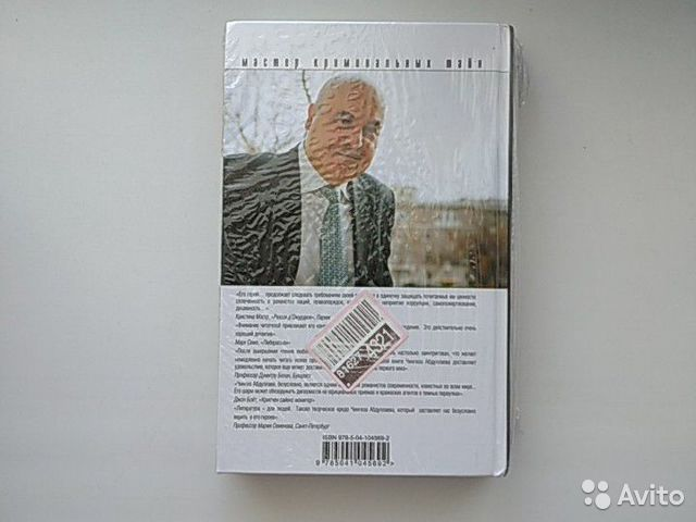 Книга новая В упаковки