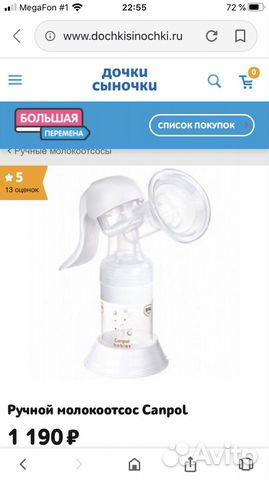 Молокоотсос ручной  89272087955 купить 2