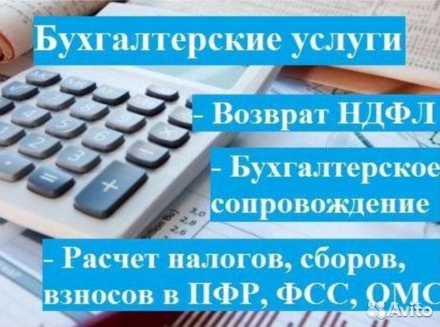 Бухгалтерские услуги  89657007743 купить 1