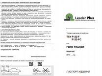Фаркоп на Ford Transit (фургон) 2014-н.в. / F122-F