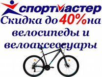 Спортмастер велосипед скидка до 40 процентов