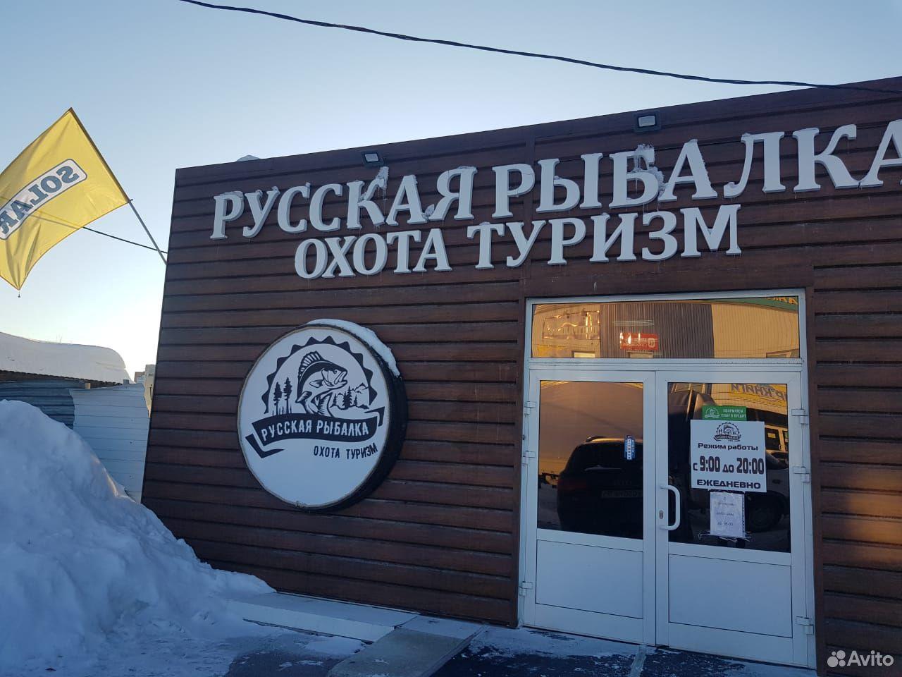 Магазин Русская рыбалка, охота, туризм  89186078447 купить 1