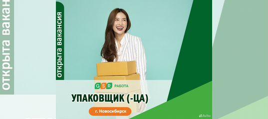 Ищи работу в новосибирске девушка девушки на работе вебкам эротика видео работать бесплатно