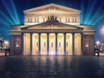 Билеты в Большой театр на спектакли