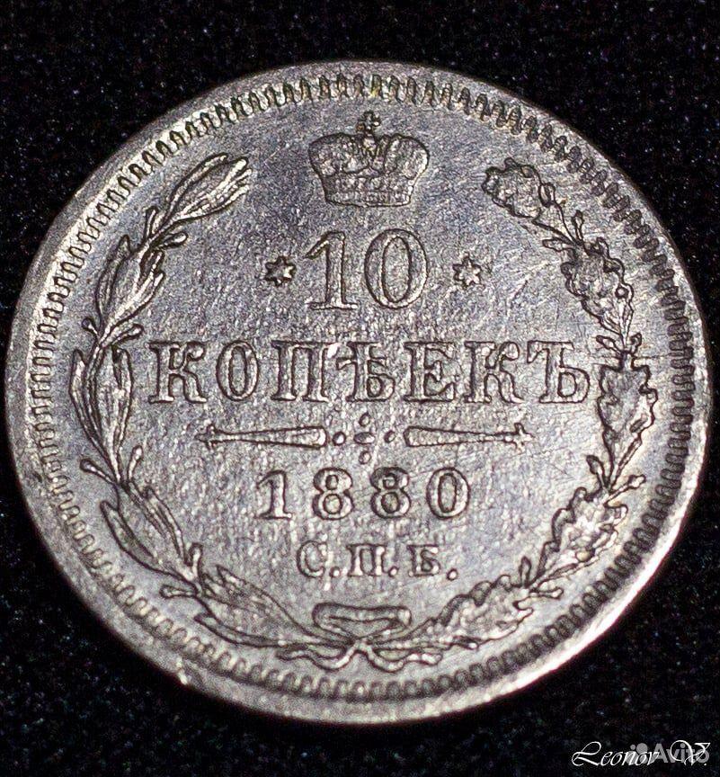 Монета царская 10 коп 1880 спб. Монета серебро  89044237533 купить 2