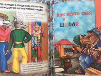 Большая книга правил поведения для воспитанных дет