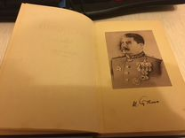 Сталин. Собрание сочинений. 2,3,4,5 тома