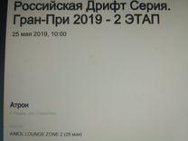 Гран-при 2019. 2-й этап, RDS на 26 мая