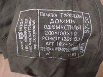 """Палатка советская """"Домик"""" — Охота и рыбалка в Томске"""