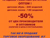 Продаю отдел детской обуви (товарные остатки )