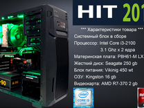 HIT Core i3-2100 -16gb-250gb-AMD R7-370 2 gb