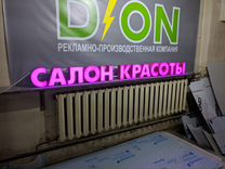 """Вывеска """"Салон красоты"""" 26 см — Оборудование для бизнеса в Москве"""