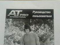Металлодетектор Garrett AT Pro США