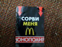 Стикеры макдоналдс