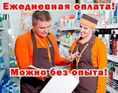 работа в красноярске с ежедневной оплатой для девушки