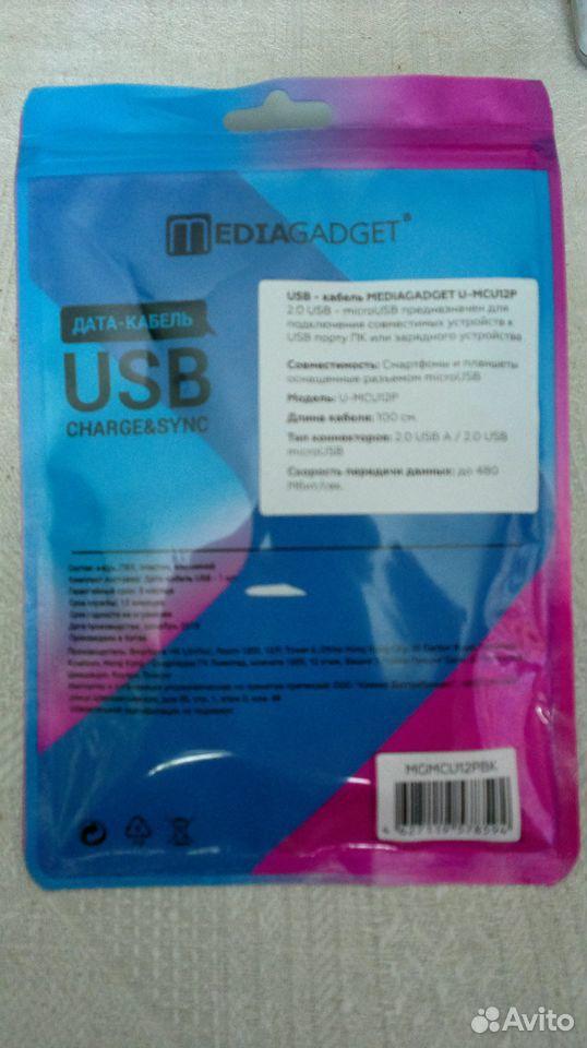 Usb кабель  89817937093 купить 2