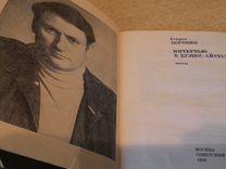 Книги о политических деятелях и политических событ