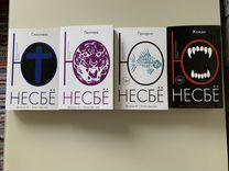 Ю. Несбё. Книги о Харри Холе