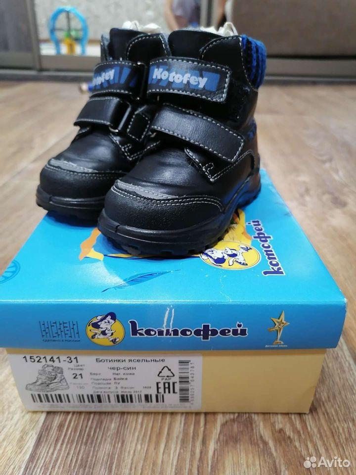 Ботинки  89130268926 купить 1