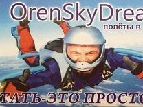 Полет в Аэротрубе Оренбург