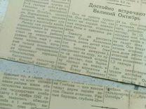 Газета ленинский Путь 1942 год