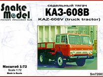 Сборна модель каз-608В 1:72