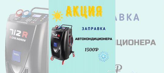 Заправка автокондиционера, ремонт в Краснодарском крае   Услуги   Авито