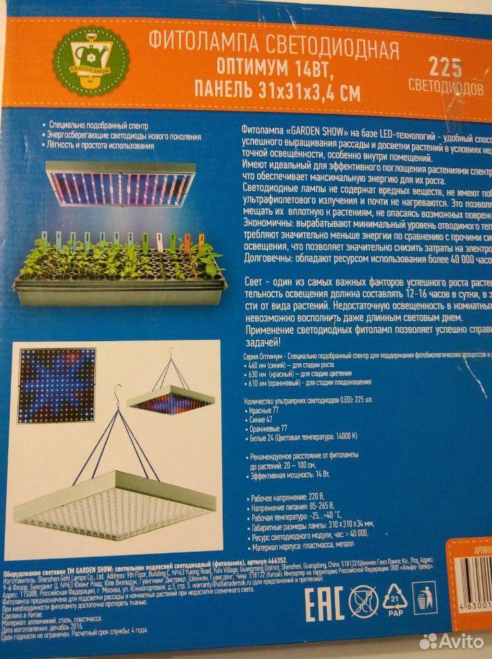 Фитолампа новая для растений  89109704305 купить 2
