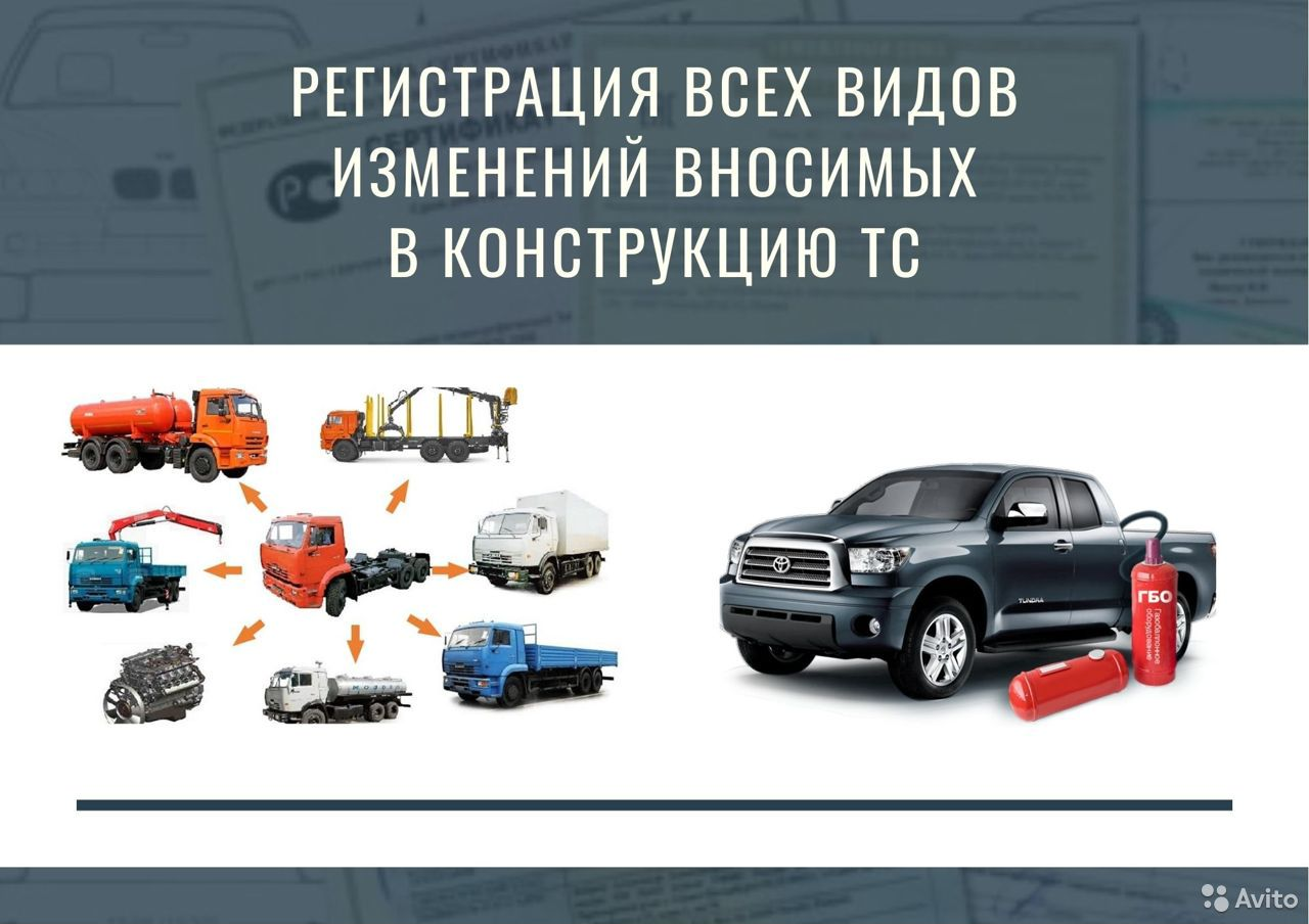Переоборудование автомобиля  89876223037 купить 1