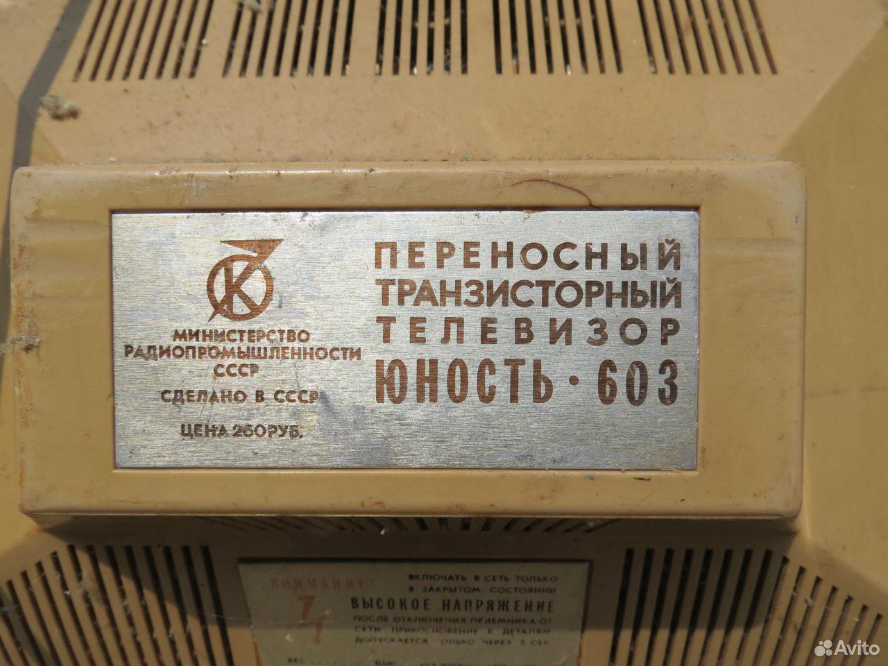 Телевизор 89517026025 купить 3