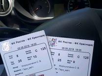 2 билета на игру