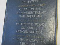 Справочник по концентрации напряжений