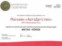 Britax B-Agile 4 Plus Великобритания
