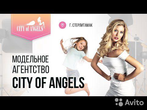Модельное агенство белебей anna isaeva